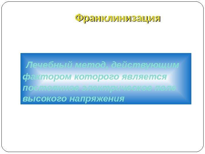 Elektroforézis a hátsó betegségek kezelésében