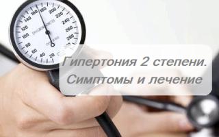 Hogyan kell kezelni a magas vérnyomás 2. stádiumát